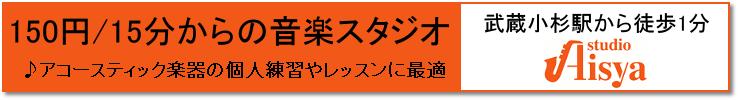 川崎市の音楽スタジオ(武蔵小杉駅近)『スタジオアイシャ』